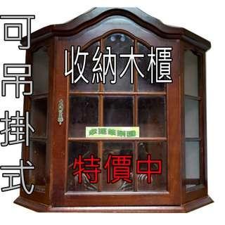幸運草樂園/二手/限自取/木櫃 櫃子置物櫃 儲物櫃 收納櫃 實木零件櫃 分類櫃 整理櫃 雜物櫃