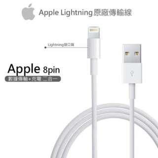 iphone原廠傳輸線