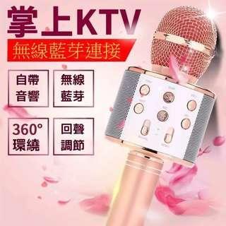 直播KTV 無線藍牙麥克風(內含多功能音效卡) 免運