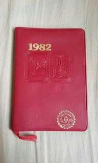 1982年 恒生銀行記事簿