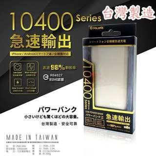 【POLARIS】 全新/只有1個/10400series鋁合金行動電源金色