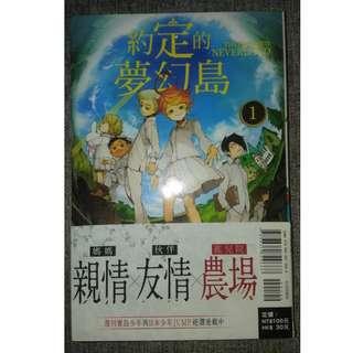 漫畫 約定的夢幻島 1