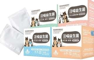 送益生菌4包 台灣 汪喵星球 腸胃益生菌 (海味) 只有兩盒