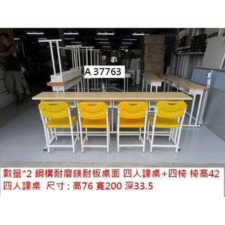 A37763 鋼構 四人課桌+四椅 ~ 課桌 寫字桌 上課桌 書桌 二手課桌 二手補習班桌 回收二手傢俱 聯合二手倉庫