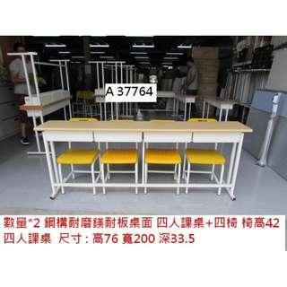 A37764 鋼構 四人課桌+四椅 ~ 課桌 寫字桌 上課桌 書桌 二手課桌 二手補習班桌 回收二手傢俱 聯合二手倉庫