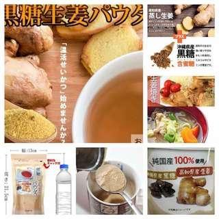 【日本製】女士恩物 沖繩黒糖+高知県生姜茶粉 (250g)