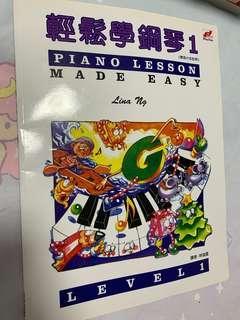 鋼琴書(輕鬆學鋼琴1)