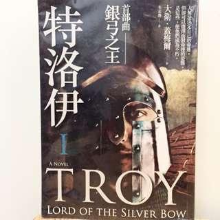 🚚 [小說]特洛伊