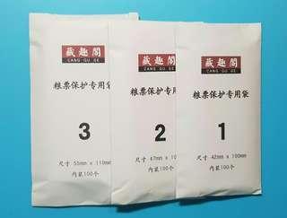 糧票保護專用袋全套1號,2號和3號