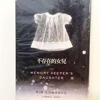🚚 [小說]不存在的女兒