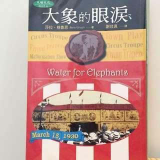🚚 [小說]大象的眼淚