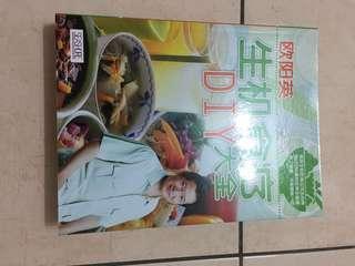 生机食疗DIY大全