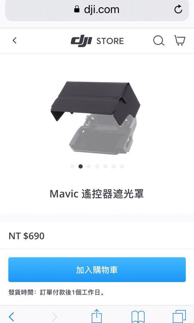 DJI Mavic 大疆空拍機 全新!遙控器遮光罩