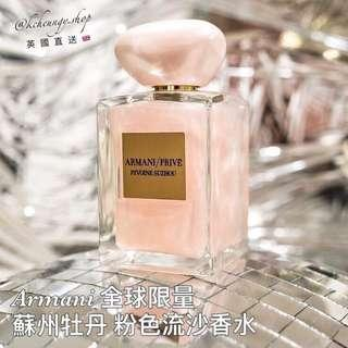[珍藏版🌟代訂] Giorgio Armani Prive Pivoine Suzhou 蘇州玫瑰牡丹淡香水 100ml <限量發售 售完即止>