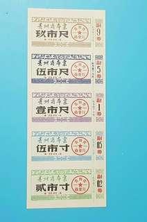 購任何物品+$8,1984年關門號布票五連張