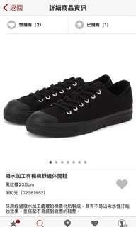 無印良品 黑鞋 Muji 休閒鞋 23.5