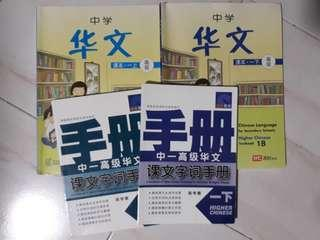 Sec1 Higher Chinese textbooks