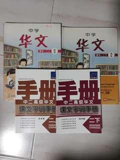 Sec 2 Higher Chinese Books