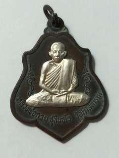 LP Kuay BE 2521 Thai Amulet