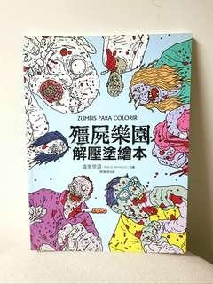 ZOMBIES Adult Colouring Book
