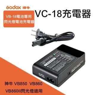 神牛VC-18充電器V850/V860/V850II/860II充電器 閃光燈電池充電器 外拍快速充電
