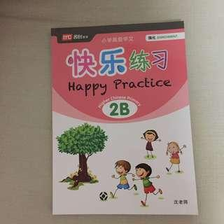 SALE 25% Off - BN enrichment book for higher Chinese primary 2B