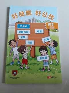 Character and Citizenship Education Series Primary 1 Textbooks