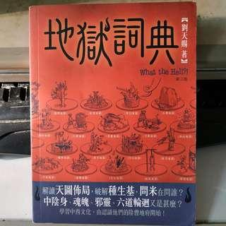 地獄詞典 劉天賜著 Cup出版 售$30