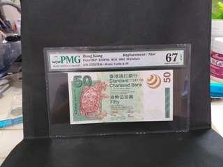 香港渣打银行伍拾圓20O3年ZZ287330補版pmG67EpQ