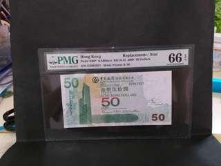 香港中國銀行伍拾圓2009年ZZ962927補版pmG66EpQ
