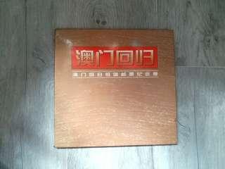 中國郵票 澳門回歸 鍍金郵票