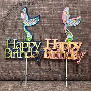 生日蛋糕牌