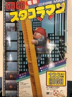 懷舊八十後兒時玩具 消防員上雲梯 電芯廣告 日本制造 Fireman GO GO