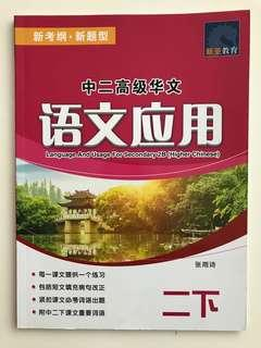 Higher Chinese Secondary 2 assessment book