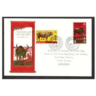 香港 1973年 第一輪生肖牛年郵票特別圖案首日封