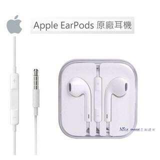 🚚 I8原廠耳機