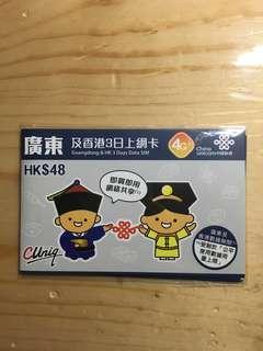 中國聯通4G 廣東及香港 3 天數據卡