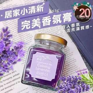 韓國 20FOREVER居家小清新 完美香氛膏135g 薰衣草香氛-MADE IN THAILAND知名泰國香氛工廠製造
