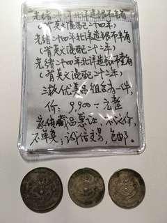光緒二十三二十四年北洋造銀幣