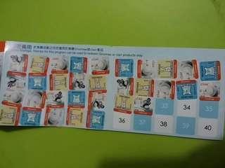 $20/32 manning stamps Sinomax 最新 萬寧印花
