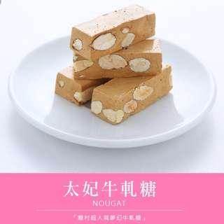 台灣糖村太妃牛軋糖 (焦糖味)鳥結糖250g/400g