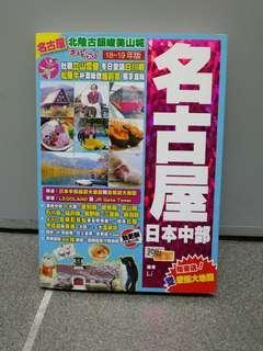 名古屋旅遊書(跨版)