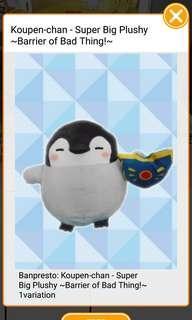 正能量 企鵝 Koupen toreba 抓樂霸
