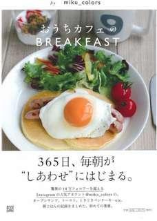 居家咖啡屋風格美味早餐料理食譜手冊