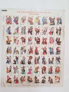China stamp sheet