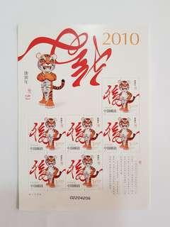Year of the tiger china