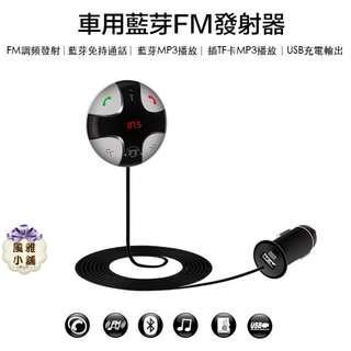 【風雅小舖】台灣品牌 FY-FB29B 車用藍芽FM發射器 車用MP3播放器 車用藍芽免持 藍牙 車充