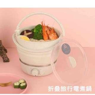 折叠旅行電煮鍋