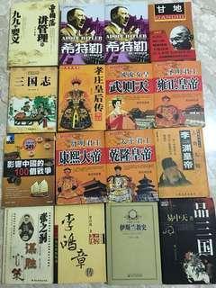 China Emperors