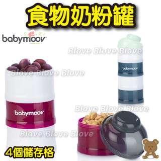 Blove 法國 Babymoov 奶粉罐 儲奶盒 奶粉儲存盒 儲奶格 奶粉隔 奶粉格 四層 奶粉盒 食物奶粉罐 #BV07